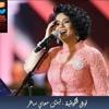 Download نوال الكويتية -  ليتك معى ساهر - جلسات صوت الخليج @alnerfi Mp3