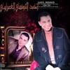 Download لسه فاكر مع التونسي وولعت قولوا روق من فرح باسم حماسه Mp3