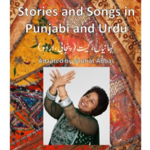 Lullaby (Urdu)