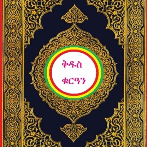 Tafsir in Amharic