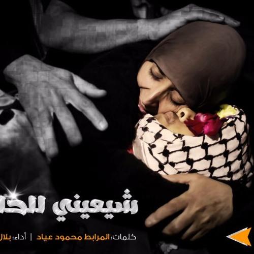 انشودة :  شيعيني للخلود  #انتفاضة_القدس