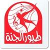 جميع أغاني طيور الجنّة All Toyor Al Janna Baby Songs