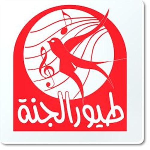 Download جميع أغاني طيور الجنّة All Toyor Al Janna Baby Songs