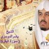 Surat Albaqarah by Sheikh Yasser Eldousari,سورة البقرة بصوت القارىء الشيخ ياسر الدوسري