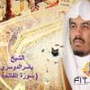 Surat alFatiha by Sheikh Yasser Eldoussari,سورة الفاتحة بصوت الشيخ ياسر الدوسري