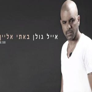 אייל גולן - באתי אלייך Eyal Golan mp3