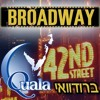 Mamma Mia! | ABBA - Dancing Queen Instrumental | פלייבק | קריוקי