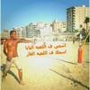 جنات -احنا الحياة _فيلم الى اختشو ماتو.mp3