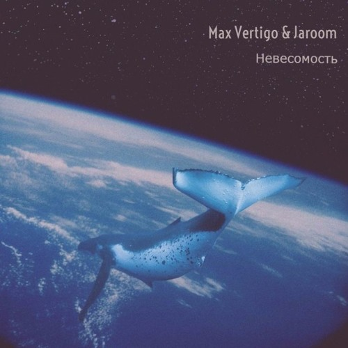 Max Vertigo & Jaroom - Невесомость (Radio Edit) (Radio Edit)