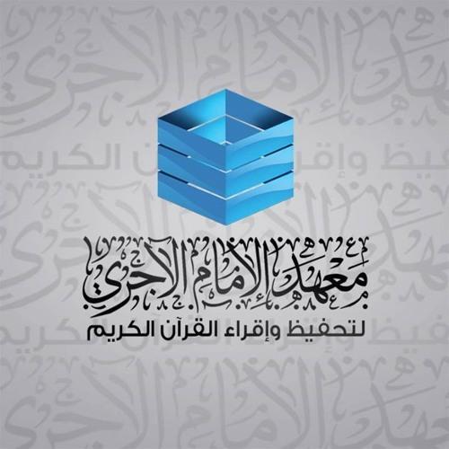 دروس معهد الإمام الآجري لتعليم القرآن الكريم
