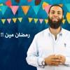 Download اديني رمضان | كبسولات أحلى شباب | ك 2 | د.محمد الشيخ Mp3