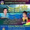 SARARARA MACHHI PANIMA Swor - Prakash Thapa & Muna Thapa, L & M- Prakash Thapa Lok  SONG
