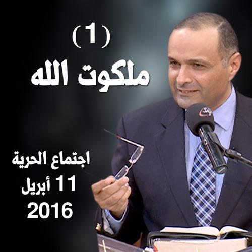 ملكوت الله (1) - د. ماهر صموئيل - اجتماع الحرية