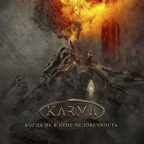 """KARMA """"Сюжет о мире"""" (CD, 2016)"""