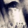 KONG BAI GE 空白格 (Cover)