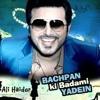 Purani jeans ~ Ali Haider (Unplugged)