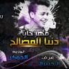 Download مهرجان دنيا المصالح : توزيع وهندسه صوتيه الجوكر نمبر وان عزف مزيكا جينرال غناء سيف Mp3