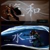 The Legend Of Korra 'Book 4 Finale AMV'