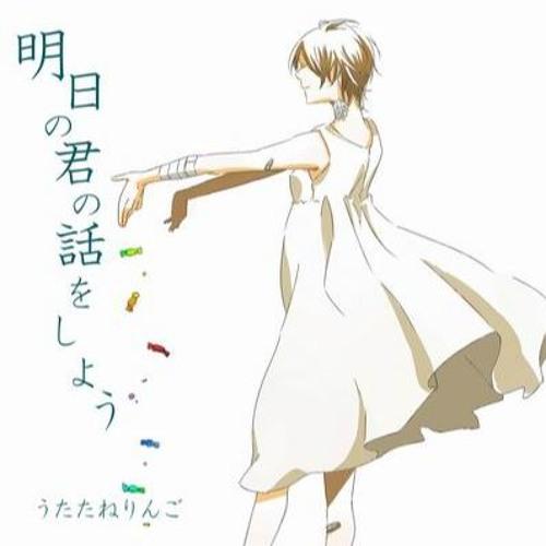 Ashita No Kimi No Hanashi Wo Shiyou Sample