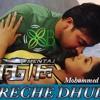 Ureche Dhulo ¦ Mental (Bengali Film 2015) ¦ Shakib Khan ¦ Achol ¦ Tisha ¦ Porshi ¦ Misha