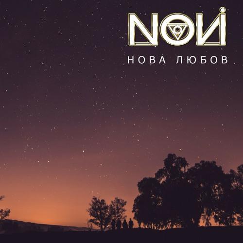 NOVI - Нова Любов