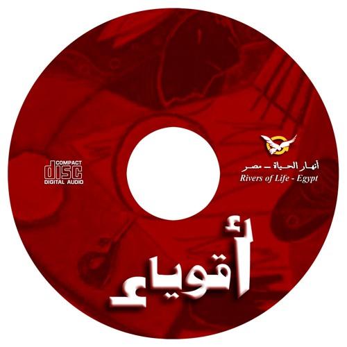 06-  ترنيمة: أريد أن أبصر قوتك
