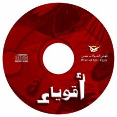 04-  ترنيمة: تبقى أمينا لنا