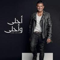 Cover mp3 أحلى وأحلى      عمرو دياب 2016