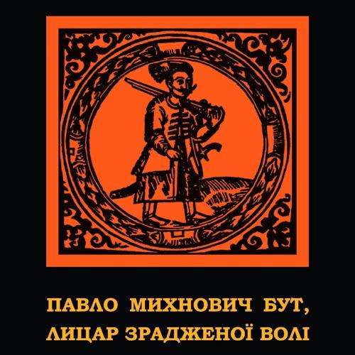 Павло Михнович Бут, Лицар Зрадженої Волі. Епілог