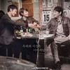 Signal - OST (Part 4) Kim Yoon Ah