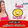 اغنيه   ام العروسه   توزيع محمد صابر 2016
