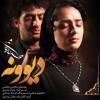 Mohsen Chavoshi - Divooneh mp3