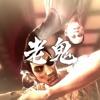 Ryu Ga Gotoku Zero - Archnemesis