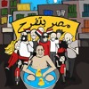 Masr Btfr7 (Hood Owners Ft Cavallo).mp3