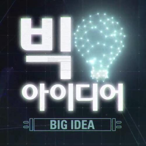 BI Opening Title FINAL 30s MIX 2