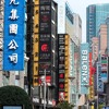 China Leads Growth In East Asia Mutual Funds