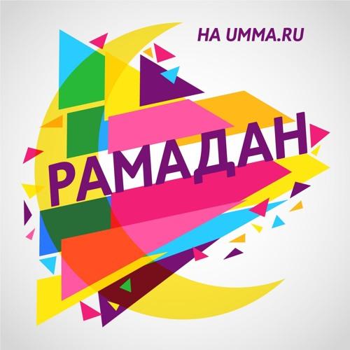 Рамадан - мотивация постящегося