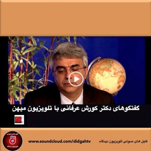 مصاحبه دکتر کورش عرفانی با تلویزیون میهن : ایران و منطقه ...