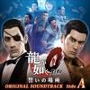 Ryu Ga Gotoku Zero   OST Side A   43   Two Dragons