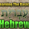 Hebrew Aleph - Bet Song: For those learning the Hebrew Aleph-Bet