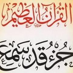 64 - سورة التغابن - عمر عبد الرحمن