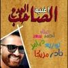 اغنية بحبك يا صحبي غناء احمد سعد توزيع درامز نادر مزيكا || جديد 2016