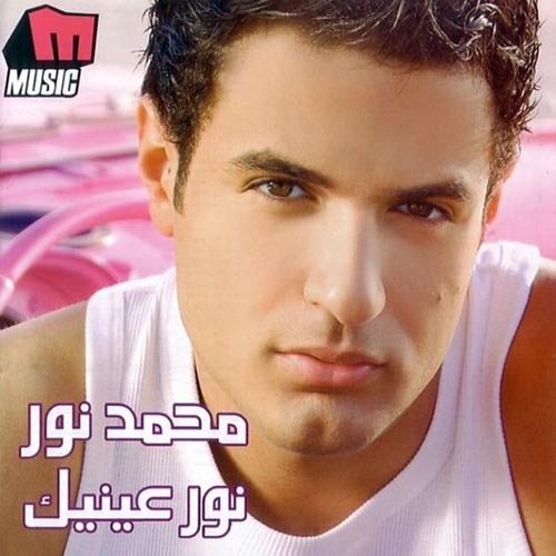 Mohamed Nour - Hayati