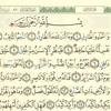 Surat At-Tariq - سورة الطّارِق