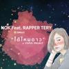 ได้ไหมดาว Nok Feat. Tery