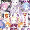 Download Re Zero Kara Hajimeru Isekai Seikatsu Ending FULL Mp3