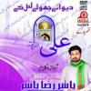 ABDULLAH SHAH GHAZI - YASIR RAZA YASIR - QASEEDAY 2016
