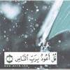 للقارئ أسامة صبحي - 055 - Ar-Rahman