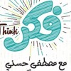 Download - الحلقة 2: ليست قيودا. مصطفى حسني - فكر Mp3
