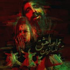 صلاح بجاتو  و مي عبد العزيز -  ذاب قلبى